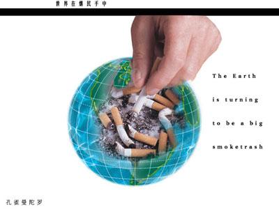 戒烟公益广告设计大赛作品选[31p]