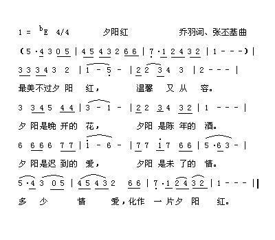 夕阳红-曲谱歌谱大全-搜狐博客
