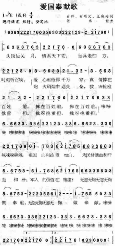 爱国奉献歌-曲谱歌谱大全-搜狐博客
