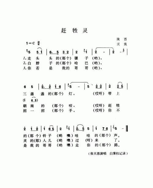 赶牲灵-曲谱歌谱大全-搜狐博客