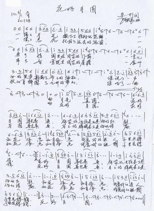 花好月圆-曲谱歌谱大全-搜狐博客