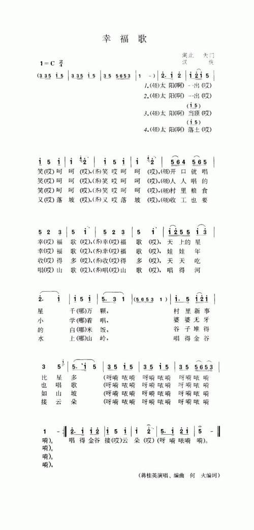 幸福歌-曲谱歌谱大全-搜狐博客