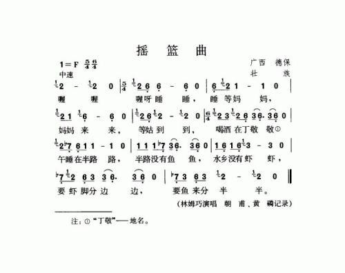 摇篮曲-曲谱歌谱大全-搜狐博客