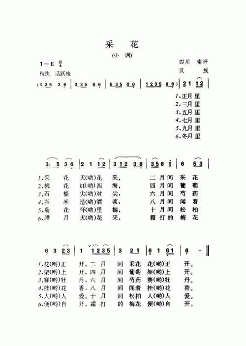 采花(小调)-曲谱歌谱大全-搜狐博客