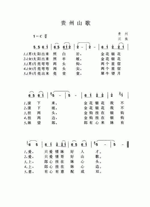 贵州山歌-曲谱歌谱大全-搜狐博客