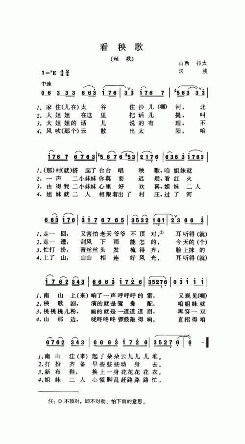 大秧歌笛子曲曲谱
