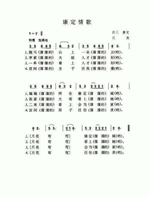 康定情歌-曲谱歌谱大全-搜狐博客