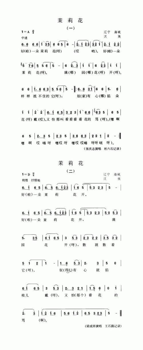 茉莉花(一)(二)-曲谱歌谱大全-搜狐博客