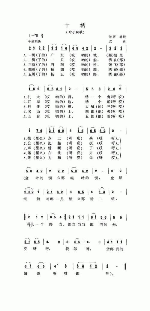 十绣(对子秧歌)-曲谱歌谱大全-搜狐博客