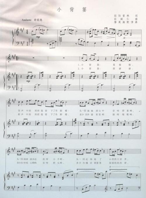 小背篓(宋祖英)---可听-曲谱歌谱大全-搜狐博客