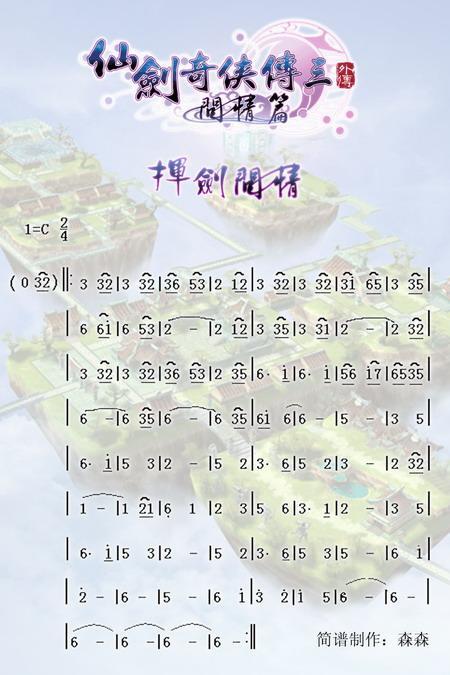 挥剑问情-曲谱歌谱大全-搜狐博客