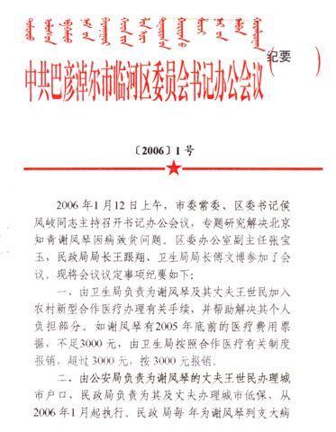 临河区党委勤政爱民图片