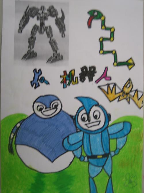机器人学生美术作品
