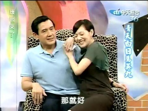 马英九康熙来了_台湾综艺节目《康熙来了》,2005年8月24日邀请到台北市长马英九